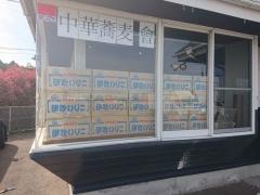 中華蕎麦 會【参】-7