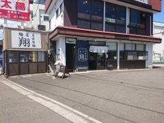 麺屋 翔-1