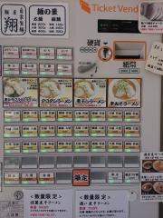 麺屋 翔-2