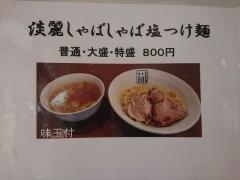 麺屋 翔-3
