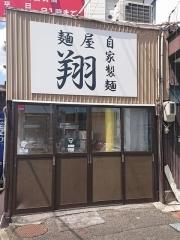 麺屋 翔-12