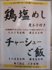 らーめん 三福-3
