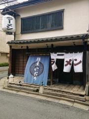 麺屋いおり-1
