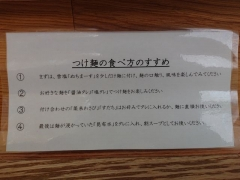 麺匠 独眼流【八】-2