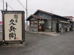 麺屋 久兵衛-1