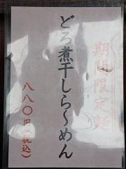 麺屋 久兵衛-4