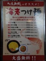 麺屋 久兵衛-6