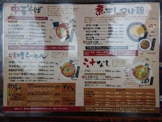 麺屋 久兵衛-5