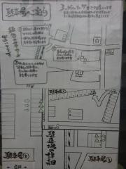 麺☆屋 MARU-3