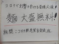 麺屋 匠-3