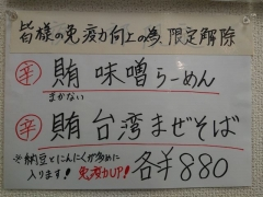 麺屋 匠-6