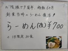 麺屋 匠-7