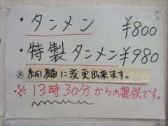 麺屋 匠-12