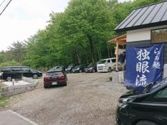 麺匠 独眼流【九】-4