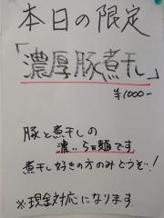 麺匠 独眼流【九】-6
