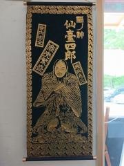 麺匠 独眼流【九】-12