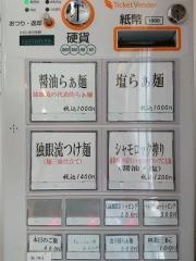 麺匠 独眼流【壱拾】-2