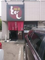 麺屋とがし本店-1