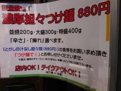 麺屋とがし本店-4