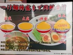 麺屋とがし本店-5