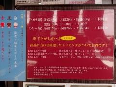 麺屋とがし本店-6