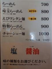 らーめん 三福【弐】-2