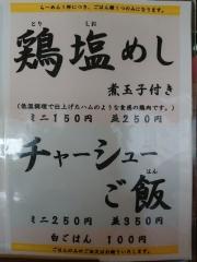 らーめん 三福【弐】-3