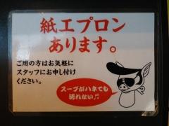 ラーメン☆ビリー 泉学院前店-3