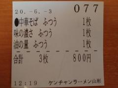 ケンチャンラーメン山形-3