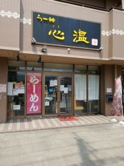 らー神 心温【弐】-1