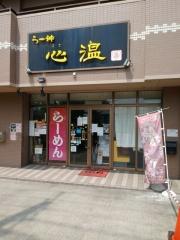 らー神 心温【弐】-2