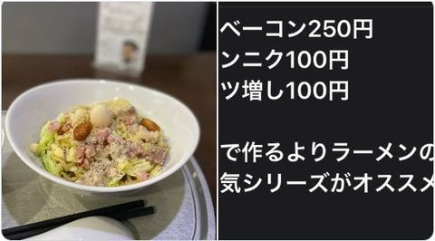 らー神 心温【弐】-11
