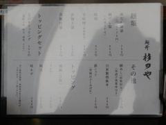 麺舞 杉のや-2