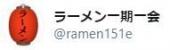 ラーメン堂 極-2
