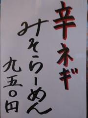 ラーメン堂 極-10