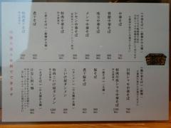 仙臺 自家製麺 こいけ屋-4
