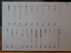 仙臺 自家製麺 こいけ屋-5