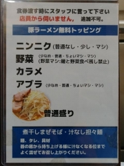 げんちゃんラーメン-3