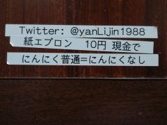 げんちゃんラーメン-4