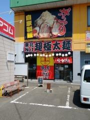 麺屋ダダダ-1