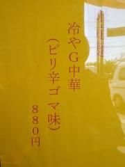 麺屋ダダダ-3