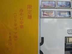麺屋ダダダ-4