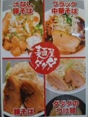 麺屋ダダダ-11
