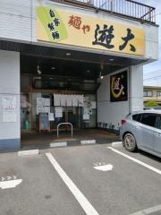 麺や 遊大【弐】-1
