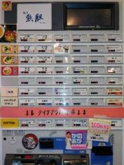 麺屋 熊胆-5