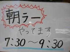 麺屋 熊胆-6