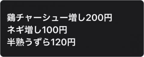 らー神 心温【参】-13
