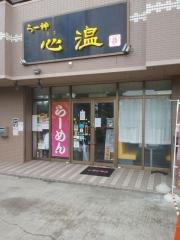 らー神 心温【参】-2