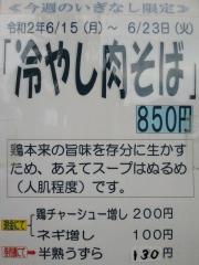 らー神 心温【参】-4