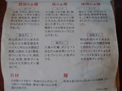 柳麺 多むら 外旭川店-8
